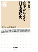 宮中からみる日本近代史(ちくま新書)