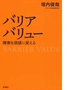 バリアバリュー―障害を価値に変える―