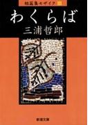 わくらば 短篇集モザイクIII(新潮文庫)(新潮文庫)