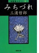 みちづれ 短篇集モザイクI(新潮文庫)(新潮文庫)