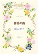 薔薇の雨(新潮文庫)(新潮文庫)