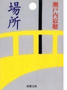 場所(新潮文庫)(新潮文庫)
