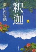 釈迦(新潮文庫)(新潮文庫)