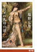 サロメの乳母の話(新潮文庫)(新潮文庫)