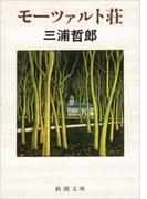 モーツァルト荘(新潮文庫)(新潮文庫)