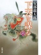 下天を謀る(上)(新潮文庫)(新潮文庫)