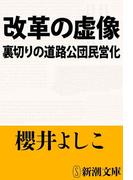 改革の虚像―裏切りの道路公団民営化―(新潮文庫)(新潮文庫)