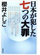 日本が犯した七つの大罪(新潮文庫)(新潮文庫)