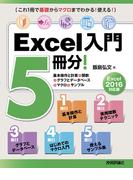 Excel入門5冊分!<基本操作と計算+関数+グラフとデータベース+マクロ+サンプル>Excel 2016対応版