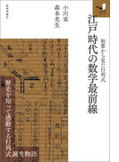 江戸時代の数学最前線~和算から見た行列式~