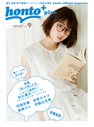 [無料]honto+(ホントプラス)vol.37 2016年9月号