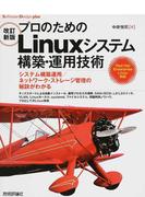 プロのためのLinuxシステム構築・運用技術 システム構築運用/ネットワーク・ストレージ管理の秘訣がわかる 改訂新版