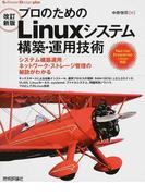 プロのためのLinuxシステム構築・運用技術 システム構築運用/ネットワーク・ストレージ管理の秘訣がわかる 改訂新版 (Software Design plusシリーズ)(Software Design plus)