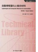 自動車軽量化と複合材料 普及版 (新材料・新素材シリーズ)
