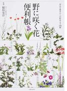 野に咲く花便利帳 身近な雑草から山野草まで248種