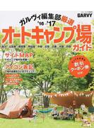 ガルヴィ編集部厳選オートキャンプ場ガイド '16−'17