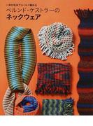 ベルンド・ケストラーのネックウェア 一本の毛糸でらくらく編める