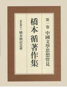 橋本循著作集 第1卷 中國文學思想管見