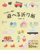 こどもと一緒に遊べる折り紙 (レディブティックシリーズ)(レディブティックシリーズ)
