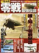 一撃必殺零戦最強伝説 米戦闘機隊を恐怖に陥れた最強の帝国海軍戦闘機 (マイウェイムック)