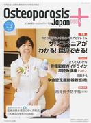Osteoporosis Japan PLUS 骨粗鬆症と加齢性運動器疾患の総合情報誌 第1巻第3号 特集今さら聞けないサルコペニアとフレイル サルコペニアがわかる!指導できる!
