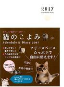猫のこよみ 2017