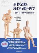 身体活動・座位行動の科学 疫学・分子生物学から探る健康