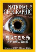 ナショナル ジオグラフィック日本版 2016年9月号