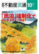 月刊不動産流通 2016年 10月号