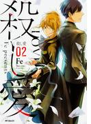 殺し愛 2 (MFコミックス ジーンシリーズ)