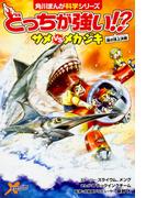 どっちが強い!?サメvsメカジキ 海の頂上決戦 (角川まんが科学シリーズ)