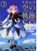 英雄伝説空の軌跡SC 3 (ファミ通クリアコミックス)(ファミ通クリアコミックス)
