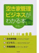 空き家管理ビジネスがわかる本