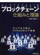 ブロックチェーン仕組みと理論 サンプルで学ぶFinTechのコア技術
