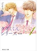 【1-5セット】タクミくんシリーズ 完全版(角川ルビー文庫)