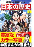 【1-5セット】日本の歴史(角川まんが学習シリーズ)
