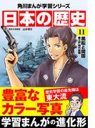 【11-15セット】日本の歴史(角川まんが学習シリーズ)