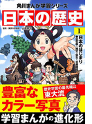【全1-15セット】日本の歴史