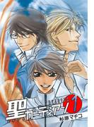 【全1-3セット】聖ガーディアン(カドカワデジタルコミックス)