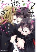【1-5セット】双子で恋はできない(Chara comics)