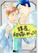 【全1-11セット】課長、結婚しましょう!!(Chara comics)