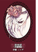 【全1-4セット】連地獄~赤薔薇編~(ボーイズファン)