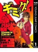 【1-5セット】ギミック!(ヤングジャンプコミックスDIGITAL)