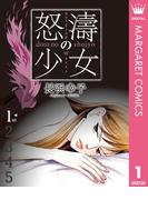 【全1-5セット】怒濤(どとう)の少女(マーガレットコミックスDIGITAL)