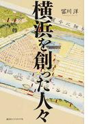 横浜を創った人々