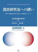 混合研究法への誘い 質的・量的研究を統合する新しい実践研究アプローチ