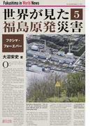 世界が見た福島原発災害 5 フクシマ・フォーエバー