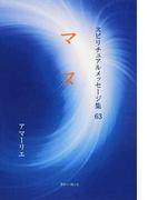 マヌ (スピリチュアルメッセージ集)