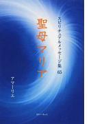 聖母マリア (スピリチュアルメッセージ集)