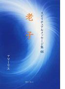 老子 (スピリチュアルメッセージ集)